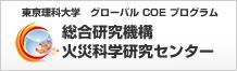 東京理科大学 グローバルCEOプログラム 総合研究機構 火災科学研究センター